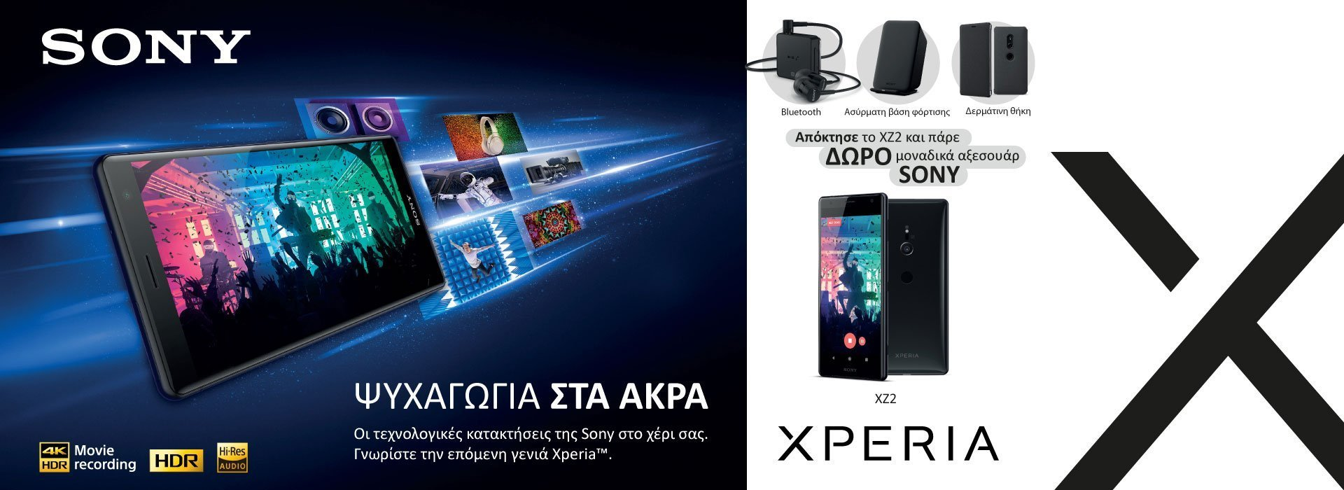 Sony Xperia XZ2 bundle