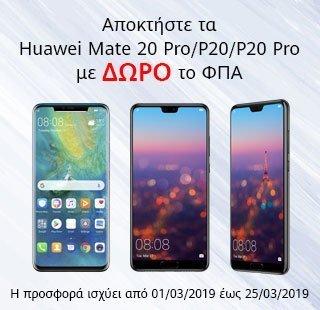 Huawei Mate 20 Pro vat free