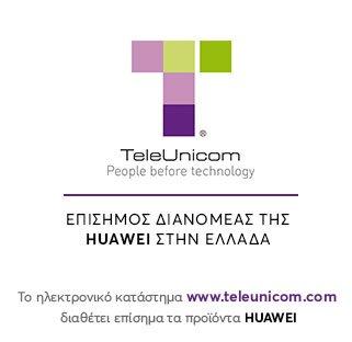 ΕΠΙΣΗΜΟΣ ΔΙΑΝΟΜΕΑΣ ΠΡΟΪΟΝΤΩΝ Huawei