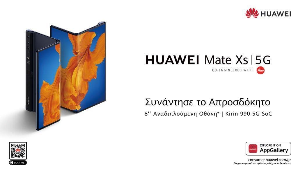 Huawei Mate Xs - Falcon Wing